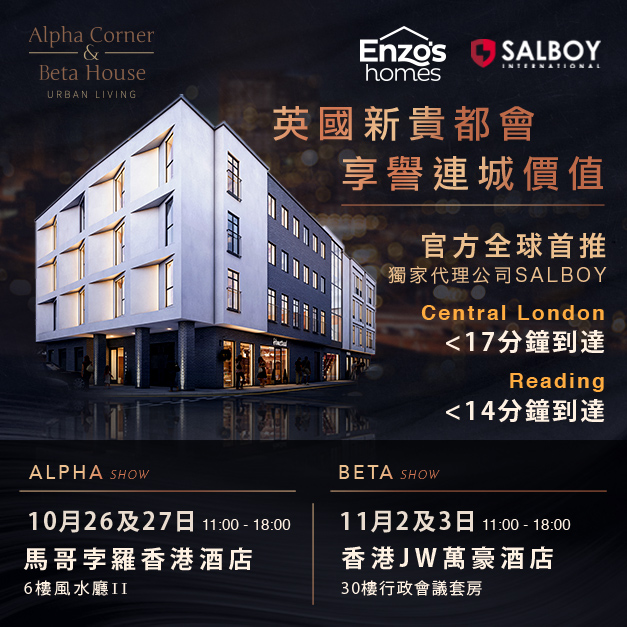 [World's First Launch - Exclusive to Salboy HK] Salboy Property Exhibition, HONG KONG