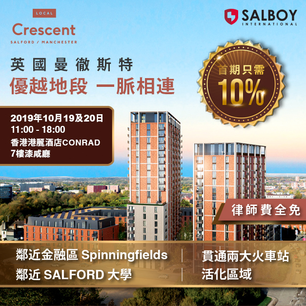 [Manchester Named the Best UK City to Live In] Salboy Property Exhibition, HONG KONG