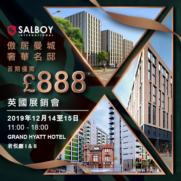 [2019 Year-End Exclusive – Last Chance for Remaining Units] Salboy Property Exhibition, HONG KONG