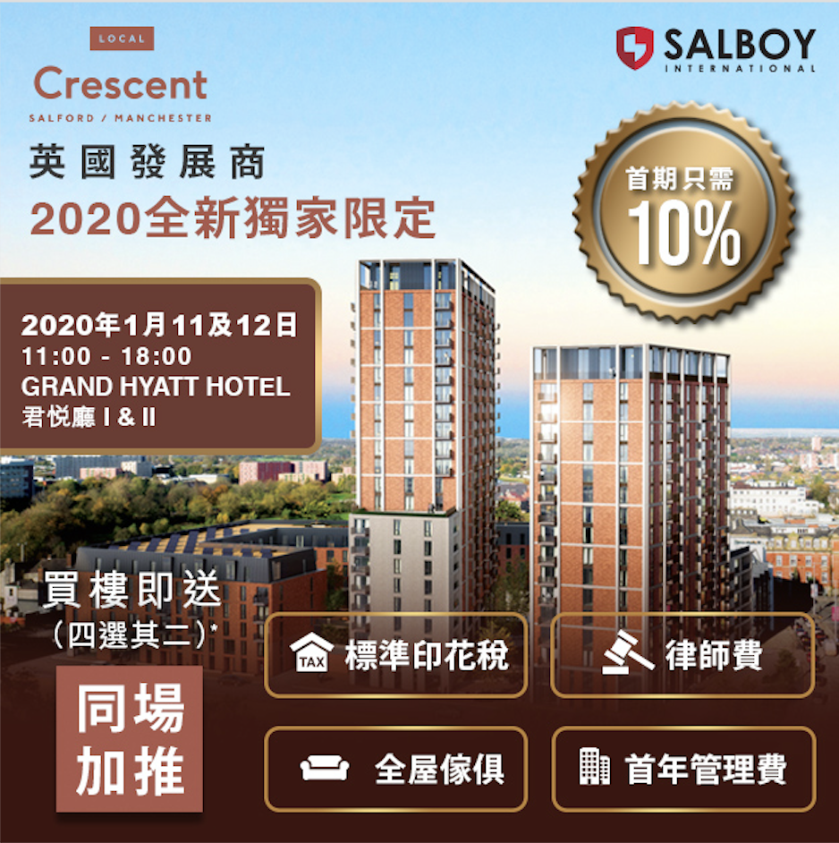 [Happy New Year! Developer's Special 10% Deposit Offer] Local Crescent Property UK Exhibition, HONG KONG
