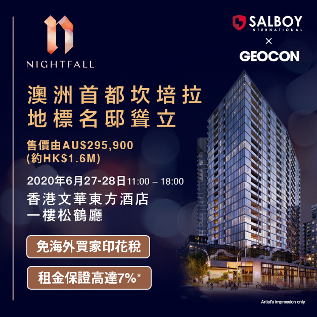 [2020 EXCLUSIVE TO SALBOY] Nightfall, Canberra Australia Property Exhibition